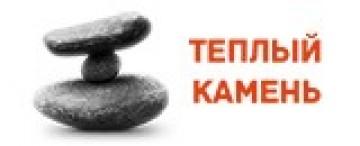 Печи-камины и банные печи Тёплый камень (Россия)