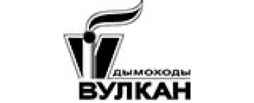 Дымоходы Вулкан (Россия)
